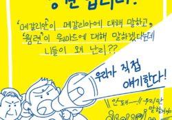 책 '근본없는 페미니즘' 표지