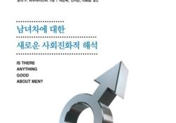 책정보-소모되는-남자-레홀독서단-2021-1분기-독서모임