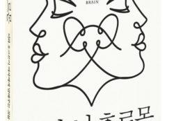 레홀독서단 사라매케이 여자, 뇌, 호르몬 표지